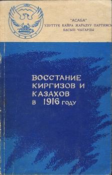 ryskulov_1916.jpg