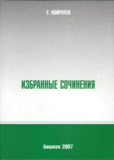 Современно международно экономическое отношения кыргызской республики с ираном